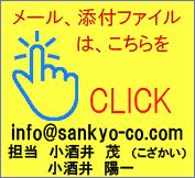 お問い合わせについて 添付データはkozakai@sankyo-co.com