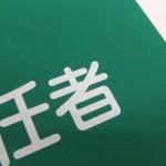 バインダー ビニル製品 オーダーメイド オリジナル ビニール工房 株式会社三共 岐阜県岐阜市 OEM PB