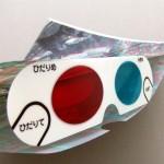 3D立体写真 クリアファイル アナグリフメガネ 赤青メガネ オリジナル オーダーメイド 特注