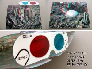 3D立体写真 クリアファイル アナグリフメガネ 赤青メガネ オリジナル オーダーメイド