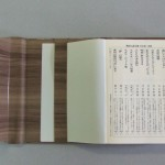 ファスナータイプのブックカバー