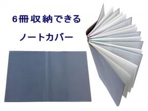 ノートカバー オリジナル オーダーメイド 特注