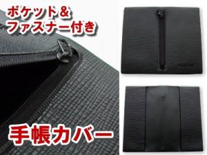 ポケット・ファスナー付き手帳カバー ビニール オーダーメイド 特注