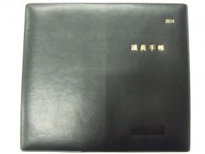 議員手帳ビニールカバー オリジナル 特注