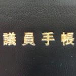議員手帳 ビニールカバー a5 a6 b5 b6 かわいい おすすめ おしゃれ とは 印刷 製作 制作 作成 オリジナル 特注 ビニール製品 オーダーメイド ビニール工房 株式会社三共 岐阜県岐阜市 OEM PB
