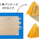 三角ペーンケース オリジナル オーダーメイド 特注
