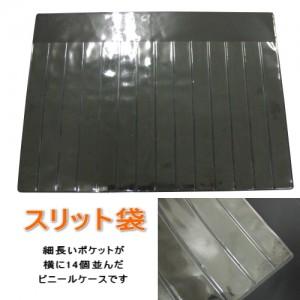 スリット袋 PVC ビニール オーダーメイド