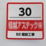 ワッペン バッジ ビニル製品 オーダーメイド オリジナル ビニール工房 株式会社三共 岐阜県岐阜市 OEM PB