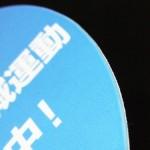 ワッペン バッジ かわいい おすすめ おしゃれ とは 印刷 製作 制作 作成 ビニル製品 オーダーメイド オリジナル ビニール工房 株式会社三共 岐阜県岐阜市 OEM PB