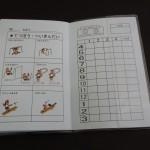 体操手帳カバー