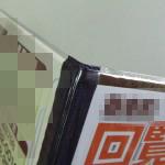 回覧板ケース 軟質PVC 紙タイプ回覧板ファイル 入れ物 ビニル製品 オーダーメイド オリジナル ビニール工房 株式会社三共 岐阜県岐阜市 OEM PB