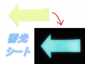 蓄光シート 高輝度 長残光性 ビニール オーダーメイド 特注 pvc