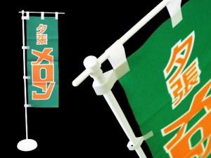 のぼり 旗 オリジナル オーダーメイド 特注