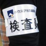 腕章 オリジナル ビニール オーダーメイド 特注 pvc OEM PB