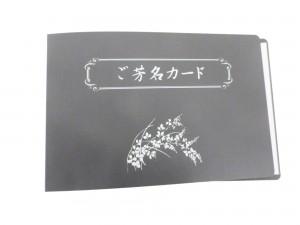 ご芳名カード width=