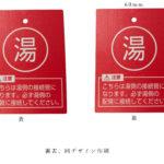 配管識別札(吊り札) オリジナル ビニール オーダーメイド 特注 pvc OEM PB